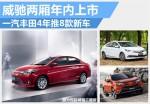 一汽丰田4年推8款新车 威驰两厢年内上市