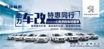 3月东风标致公务员购车钜惠3万 乐享豪礼