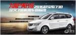 2016款宝骏730定义7座家用车新标准