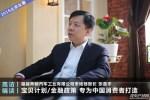 福建奔驰张晨宇:为中国客户打造宝贝计划