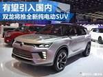 双龙将推全新纯电动SUV 有望引入国内-图
