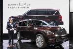 119.8万元 英菲尼迪QX80 重庆车展上市