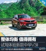 整体均衡 值得拥有 试驾体验新款中华V3Ⅱ