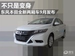 不只是变身 东风本田全新两厢车9月发布