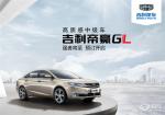 帝豪GL将于9月下旬上市 预售价8万-12万元