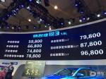 纳智捷锐3上市 售价5.98万-9.68万元