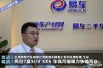 东风风行文征:SX6 年底月销量力争破万台