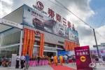 中山东驰东南三菱4S店开业庆典盛大开启