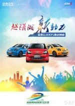 8月新能源车销冠 众泰云100S首征洞庭湖
