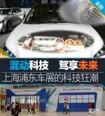 混动科技驾享未来—上海浦东车展科技狂潮