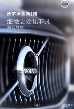 守护自由与安全,全新S90驭见驾驶的未来