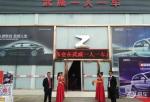 众泰T600运动版武威上市发布暨抢购会