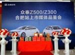 众泰Z500/Z300合肥上市品鉴会圆满成功