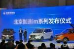 北京伽途发布im系列产品 于2017年2月上市