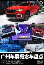 2016广州车展概念车盘点 不只是炫酷而已