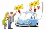 小排量汽车或上调至7.5%征收购置税