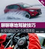 长安马自达CX-5冰雪体验 聊寒地驾驶技巧