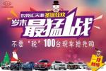 """东莞起亚""""税""""末最猛一战 100台现车抢购"""