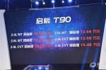 售10.98万-15.48万元 启辰T90正式上市