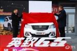 潍柴英致G5苏州正式上市 售价6.98-9.38万