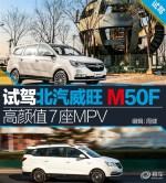 高颜值7座MPV 试驾—北汽威旺M50F