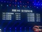 一汽奔腾X40正式上市 售6.68万-10.18万元