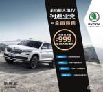 斯柯达全功能大SUV—柯迪亚克震撼来袭