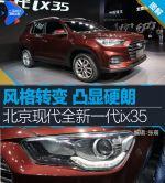 风格转变 凸显硬朗 北京现代全新一代ix35