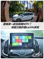 要做第一款互联网MPV?体验力帆轩朗carlife系统