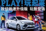 广汽丰田致炫劲速版车型上市 售9.13-10.13万元