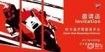 杜卡迪济南重装开业庆典 即将闪耀泉城