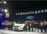 福特锐界EcoBoost? 245运动型登录国际车展