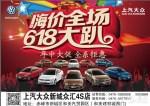 上汽大众新城众汇4S店6月18日全系车型共度底价狂欢