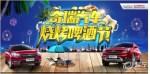 上海瑞杰全系车型夏日破冰底价狂欢购