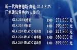 奔驰新款GLA上市 售价27.18-39.90万元