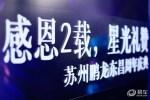 感恩2载 星光礼赞   苏州鹏龙东昌两周年庆典圆满落幕