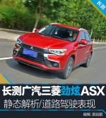 广汽三菱劲炫ASX长测第一期 静态解析/道路驾驶表现