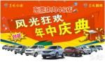 东莞中力风光580 周年庆典厂家直销会