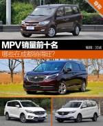 老司机跑车市 五月销量前十的MPV 在成都哪些卖得好?
