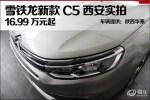雪铁龙新款C5西安实拍 售价16.99万元起