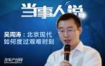 吴周涛:北京现代过去三个月经历了什么?