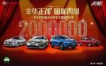 产品与体系齐发力,一汽丰田上半年华南再创销量佳绩