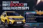 广汽传祺GS3开启预售 售8-12万元/或8月26日上市