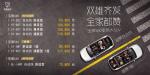 双雄齐发 宝骏560自动挡恩施德福上市 7.58万起售