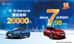 北京现代领动15周年纪念版爆款直降 20000元