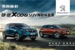动·感X008 SUV狮粉体验营南阳站胜利举办
