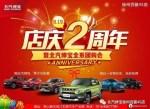 8月19日 店庆2周年暨徐州北汽绅宝全系团购会