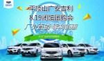 广安吉利 | 8.19吉利厂家直供团购会,底价不玩虚