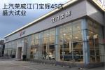上汽荣威江门宝辉4S店盛大试业