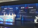 售价5.98万起 瑞风S3瑞风S2智驱系列成都车展正式上市